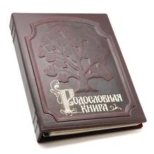 Альбом-книга Родословная 'Изысканная' бордовая, в обложке из натуральной кожи