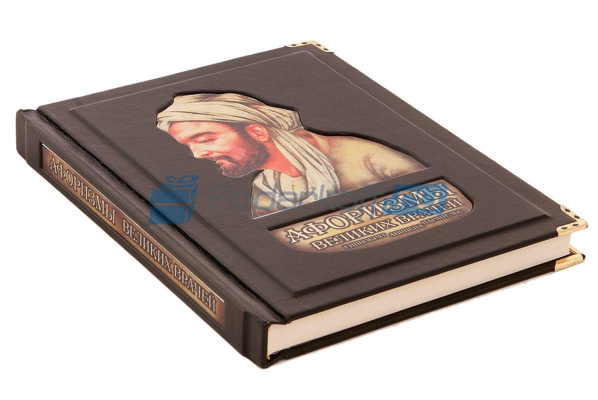 """Книга подарочная в обложке из натуральной кожи """"Афоризмы великих врачей"""""""